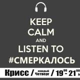 #смеркалось на Ё-Радио