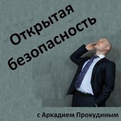Обзор ИБ-конференций в России. Осень 2014.