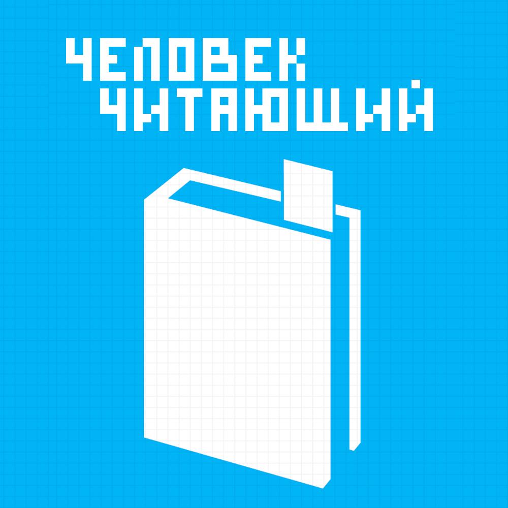Человек Читающий