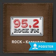 Rock-Календарь