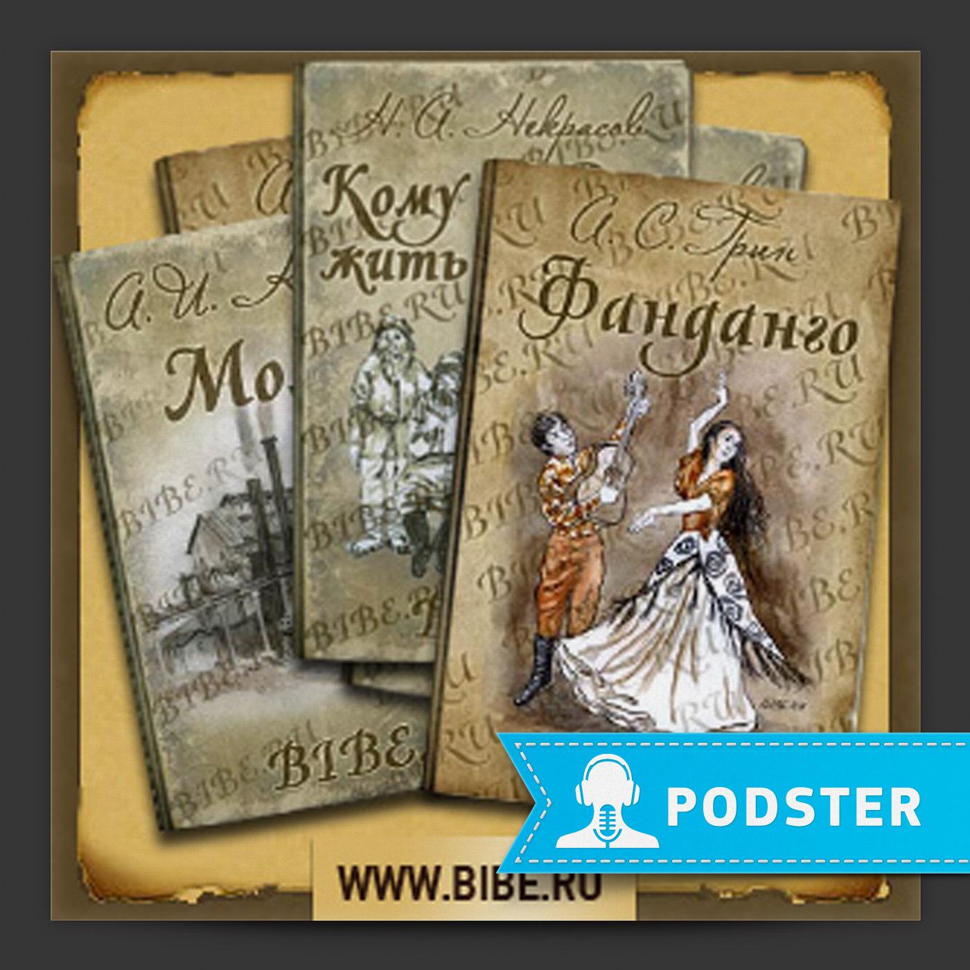 Аудиокниги от Bibe.ru
