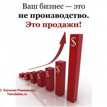Ваш бизнес - это продажи!